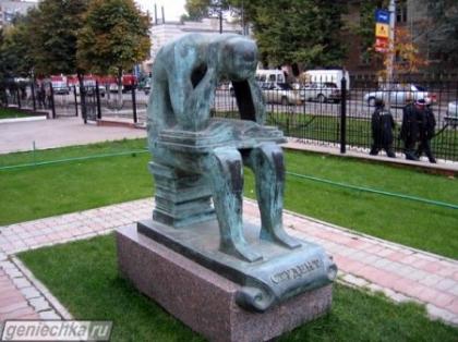 Саратов (Россия) Памятник студенту.  Установлен 14 сентября 2001 возле входа в Саратовский государственный...
