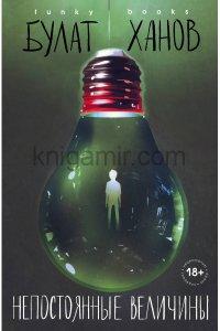 Роман Булата Ханова «Непостоянные величины» вошел в шорт-лист премии «ФИКШН35»