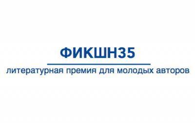 Опубликован Длинный список премии «ФИКШН35»
