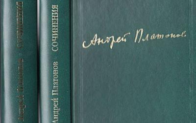 ИМЛИ опубликовал четвертый том собрания сочинений Платонова