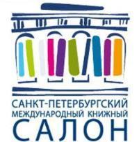 Аудитория книжного салона в Петербурге превысила 1,3 млн человек