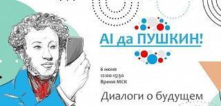 Проект «AI да Пушкин» – диалог о будущем литературы и русского языка в мире искусственного интеллекта