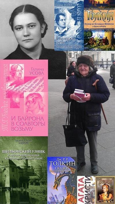 Умерла переводчица Киплинга и Байрона Галина Усова