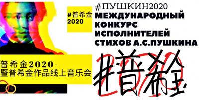 #ПУШКИН2020