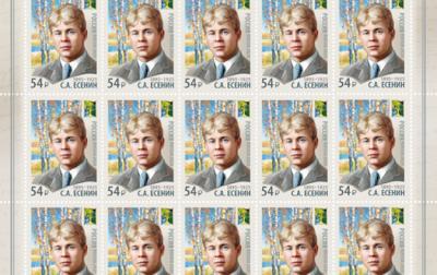 В почтовое обращение вышла марка с Есениным