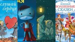 Десять детских книг вподарок: от букашки иудава до вождя краснокожих