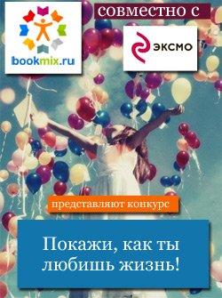 BookMix.ru представляет фотоконкурс «Покажи, как ты любишь жизнь!»