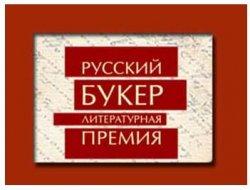 Премия «Русский Букер» назвала основых претендентов