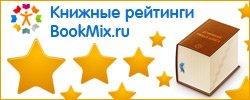 Книжный рейтинг октября 2013 от BookMix.ru