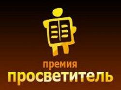 ВМоскве вручили премию «Просветитель»