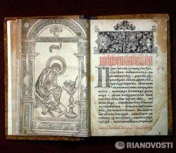 Выставки к450-летию книгопечатания пройдут вМоскве ив Санкт-Петербурге