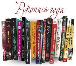 Объявлен короткий список премии «Рукопись года – 2014»