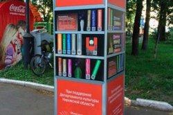 Кировчане могут бесплатно скачивать книги впарках