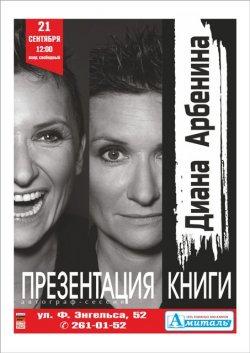 ДИАНА АРБЕНИНА: презентация книги, автограф-сессия