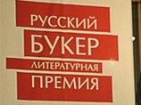 """""""Русский Букер"""" объявил финалистов"""