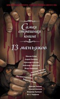 """В Москве начали изымать из продажи книгу """"13 маньяков"""""""