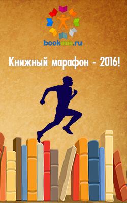 пожевал книжный марафон картинки вашему