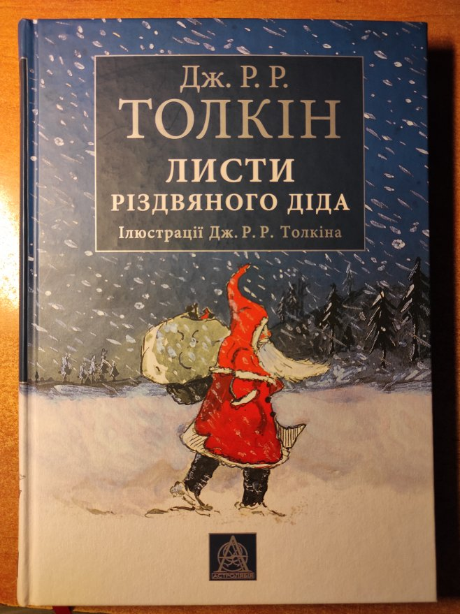 Толкин и его сказка для детей