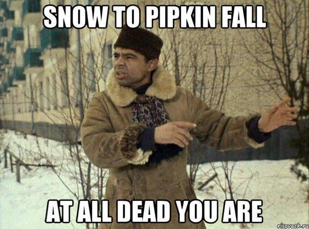 Снег башка попадёт— совсем мёртвый будешь…