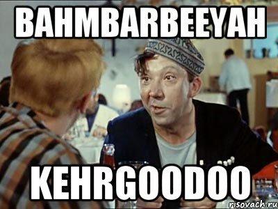 Бамбарбия! Киргуду!