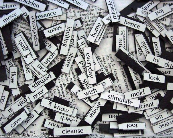 слова, которых ты не знал