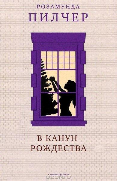 Книга призрачная любовь читать
