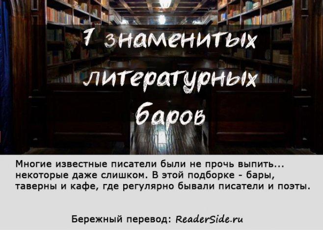 литературные бары
