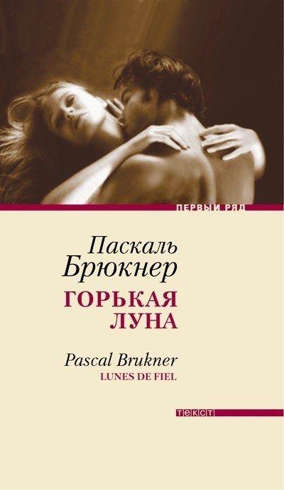 Самые сексуальные книги о принуждениях фото 627-201