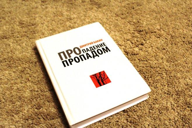 джон ллойд книга мертвых fb2
