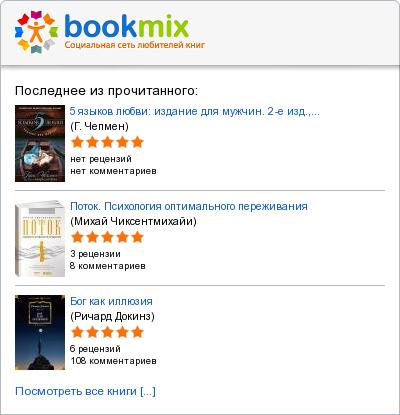 BookMix.ru